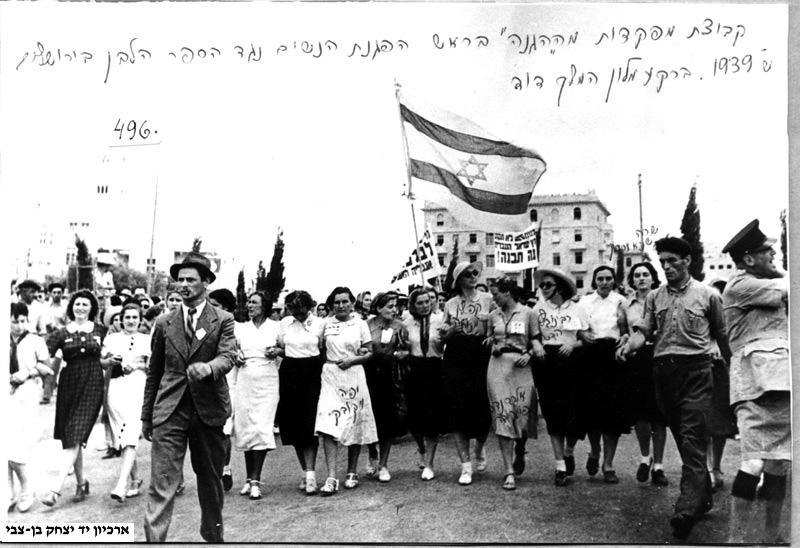 """מפקדות ב""""הגנה"""" מפגינות כנגד הספר הלבן, ירושלים 1939"""